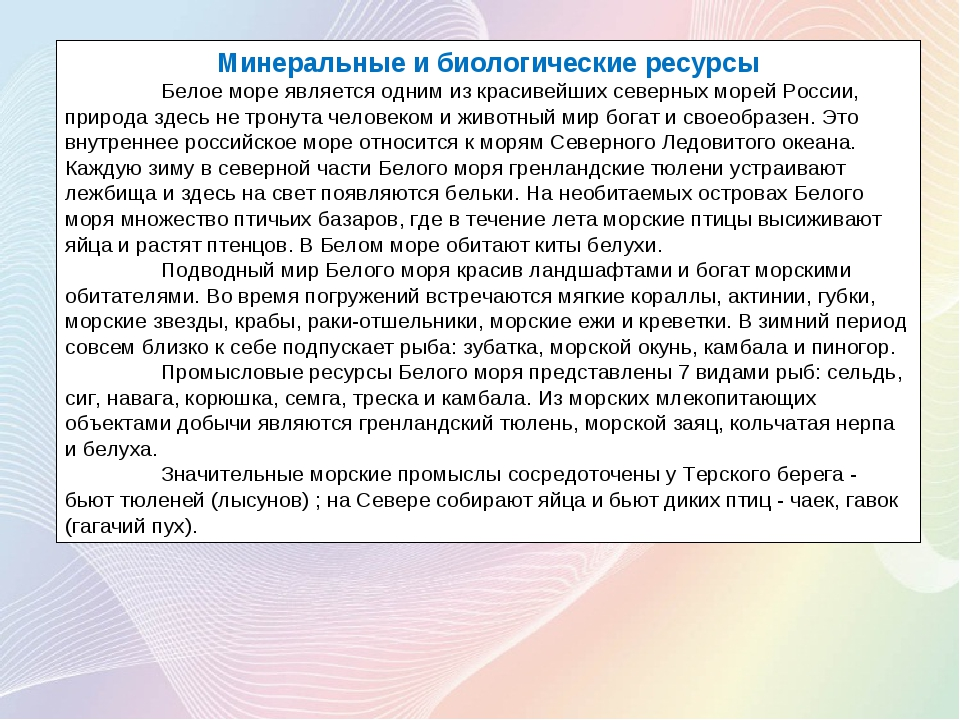 Минеральные и биологические ресурсы Белое море является одним изкрасивейших...
