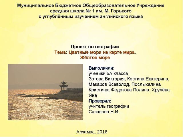 Проект по географии Тема: Цветные моря на карте мира. Жёлтое море Выполнили:...