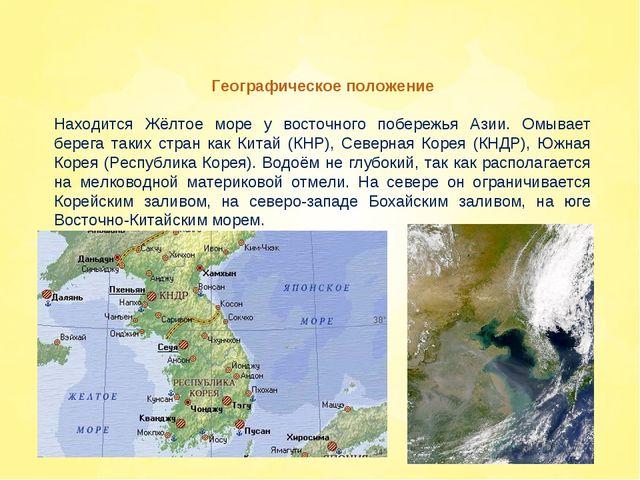 Географическое положение Находится Жёлтое море у восточного побережья Азии. О...