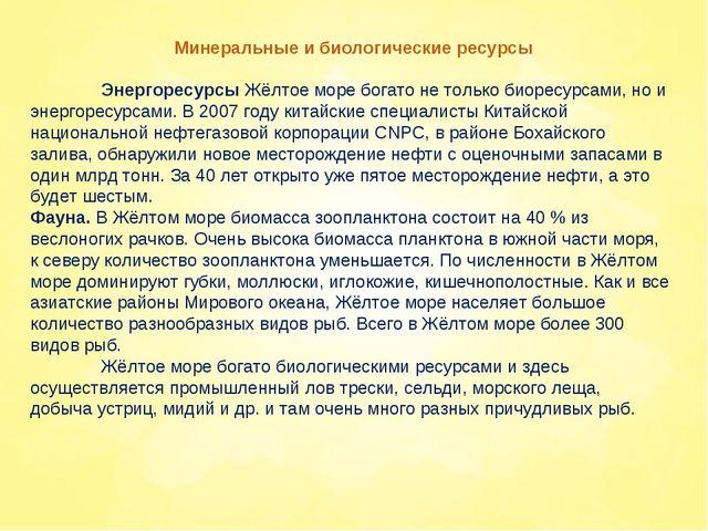 Минеральные и биологические ресурсы Энергоресурсы Жёлтое море богато не тол...