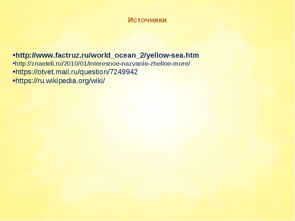 Источники http://www.factruz.ru/world_ocean_2/yellow-sea.htm http://znaeteli...