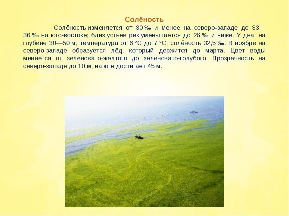 Солёность Солёностьизменяется от 30‰ и менее на северо-западе до 33—36‰...