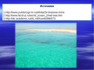 Источники http://www.putidorogi-nn.ru/afrika/24-krasnoe-more http://www.factr