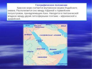 Географическое положение Красное море считается внутренним моремИндийского