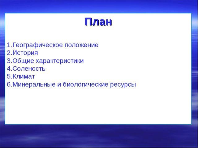 План Географическое положение История Общие характеристики Соленость Климат М...