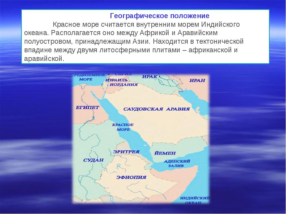 Географическое положение Красное море считается внутренним моремИндийского...