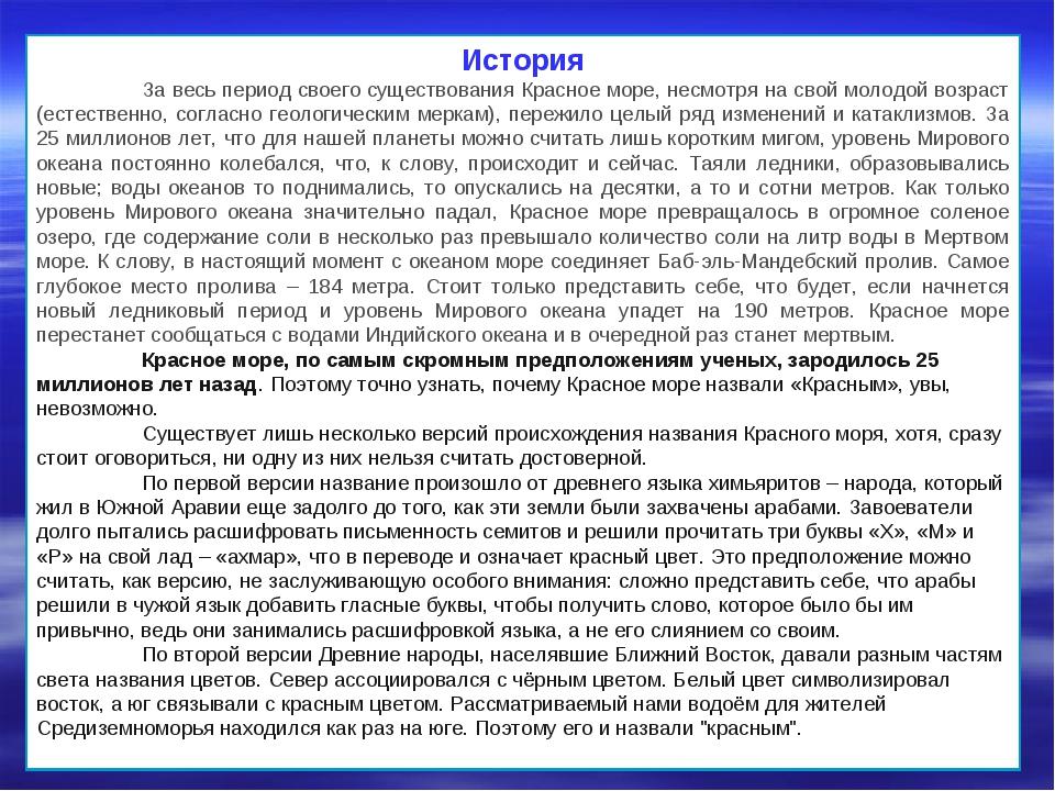 История За весь период своего существования Красное море, несмотря на свой м...