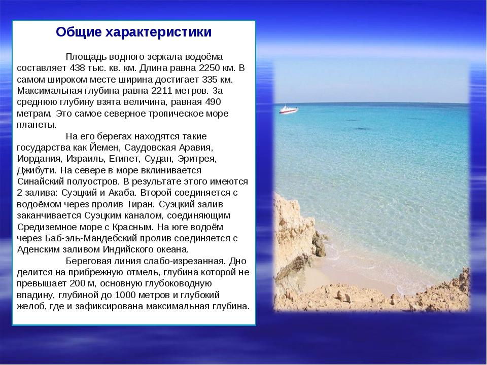 Общие характеристики Площадь водного зеркала водоёма составляет 438 тыс. кв....