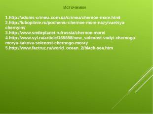 Источники http://adonis-crimea.com.ua/crimea/chernoe-more.html http://lubopit