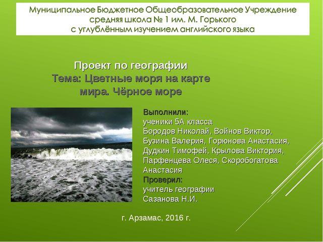 Проект по географии Тема: Цветные моря на карте мира. Чёрное море Выполнили:...