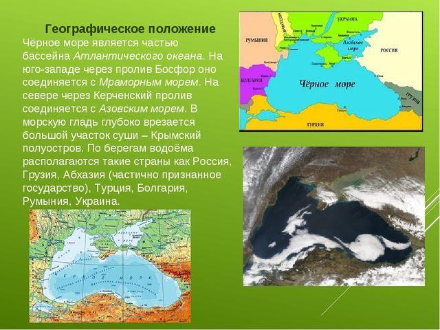 Географическое положение Чёрное море является частью бассейнаАтлантического...