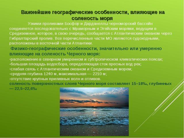 Важнейшие географические особенности, влияющие на соленость моря Узкими прол...