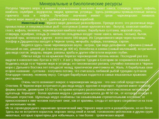 Минеральные и биологические ресурсы Ресурсы Черного моря, а именно промышленн...