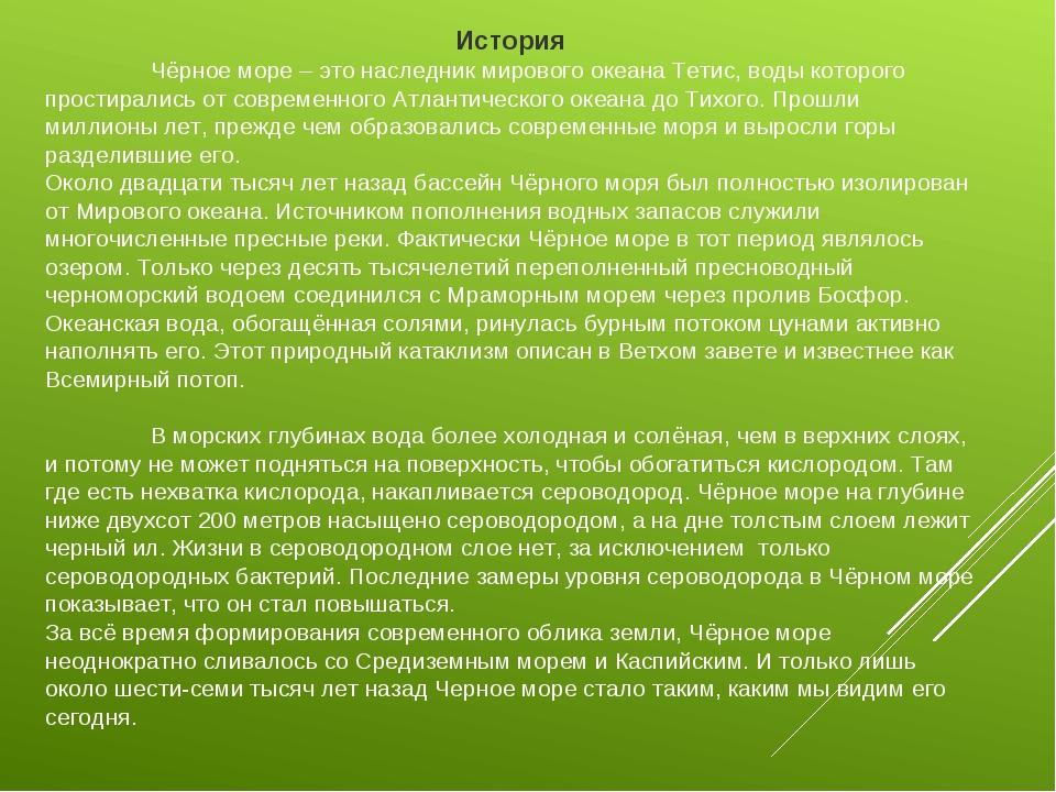 История Чёрное море – это наследник мирового океана Тетис, воды которого про...