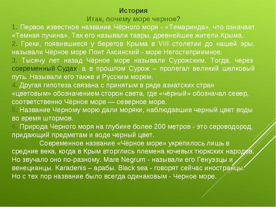 История Итак, почему море черное? 1. Первое известное название Чёрного моря -...