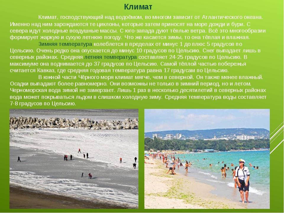 Климат Климат, господствующий над водоёмом, во многом зависит от Атлантическ...
