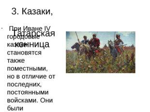 3.Казаки, Татарская конница При Иване IV городовые казаки становятся также