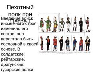 Пехотный полк при Петре I Введение войск иноземного строя изменило его состав