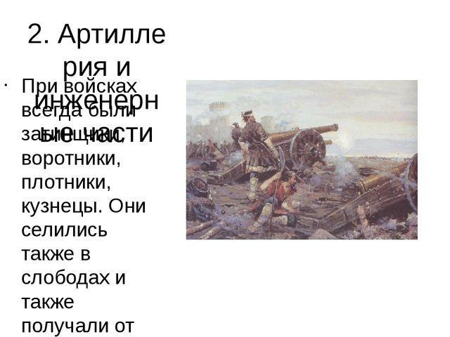 2.Артиллерия и инженерные части При войсках всегда были затинщики, воротники...