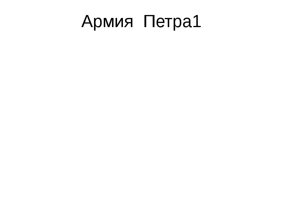 Армия Петра1