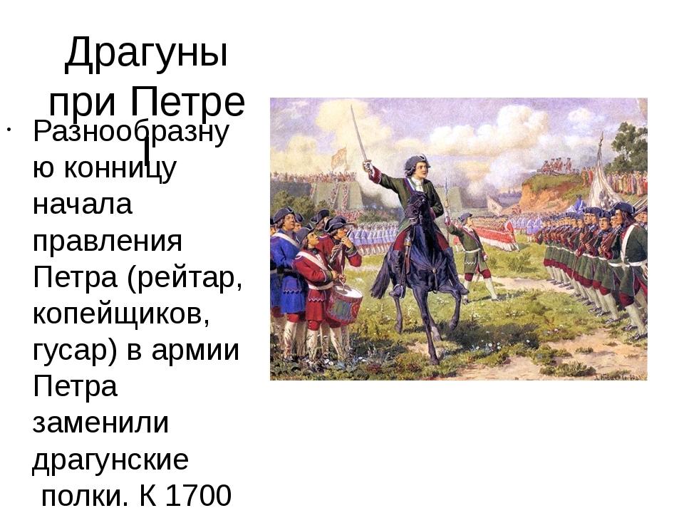 Драгуны при Петре I Разнообразную конницу начала правления Петра (рейтар,коп...