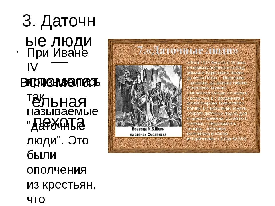 3.Даточные люди — вспомогательная пехота При Иване IV призывались так называ...