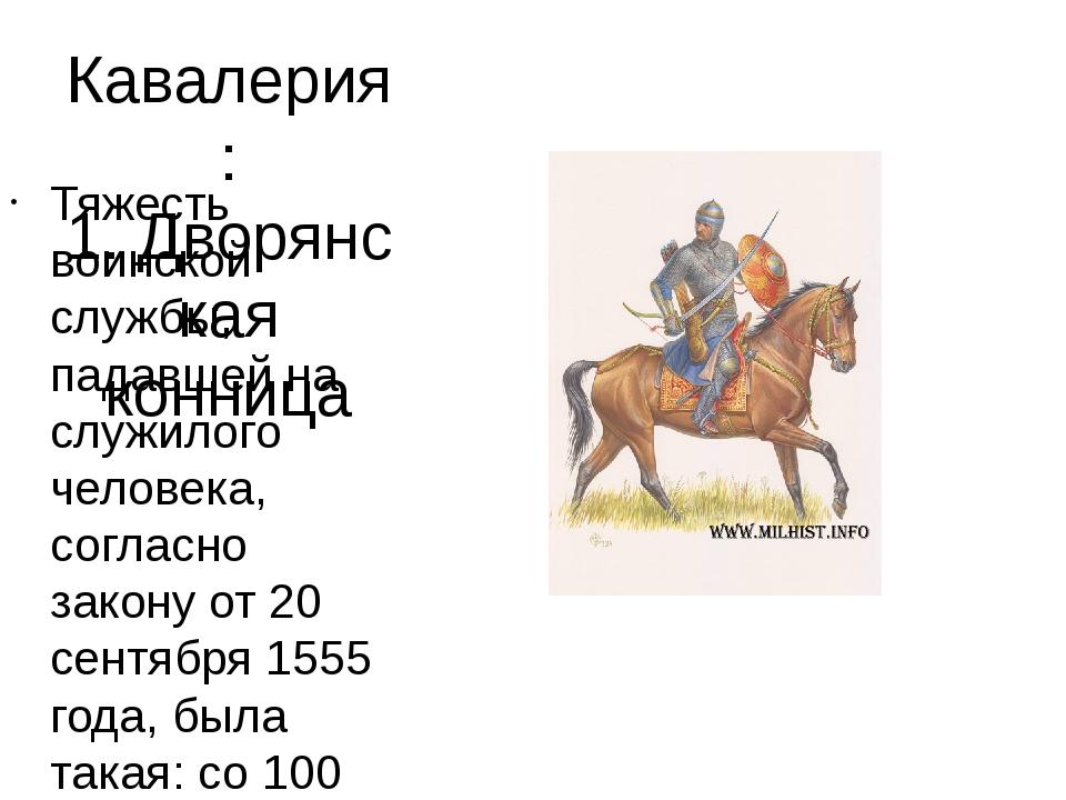 Кавалерия: 1.Дворянская конница Тяжесть воинской службы, падавшей на служило...