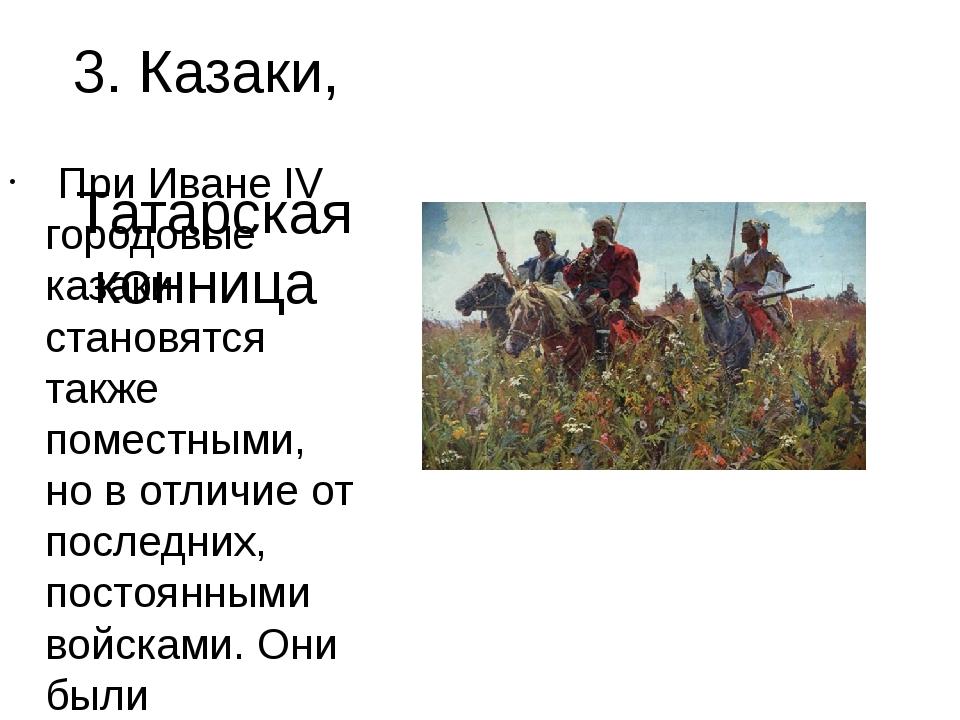 3.Казаки, Татарская конница При Иване IV городовые казаки становятся также...