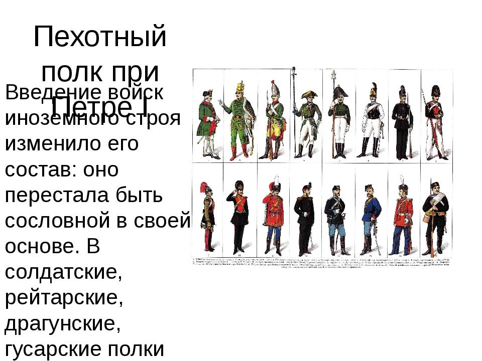 Пехотный полк при Петре I Введение войск иноземного строя изменило его состав...