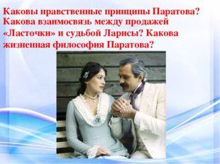 Каковы нравственные принципы Паратова? Какова взаимосвязь между продажей «Лас