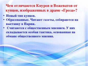 Чем отличаются Кнуров и Вожеватов от купцов, изображенных в драме «Гроза»? Но