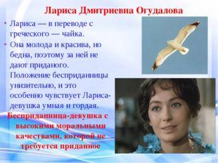 Лариса — в переводе с греческого — чайка. Она молода и красива, но бедна, поэ