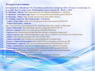 Золотарева И. В., Михайлова Т. И. Поурочные разработки по литературе XIX в. 1