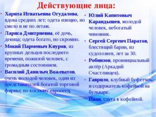 Харита Игнатьевна Огудалова, вдова средних лет; одета изящно, но смело и не п