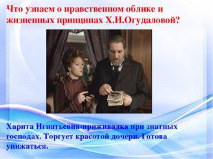 Что узнаем о нравственном облике и жизненных принципах Х.И.Огудаловой? Харита