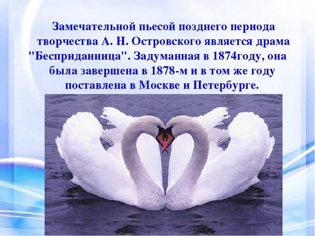 Замечательной пьесой позднего периода творчества А. Н. Островского является д...