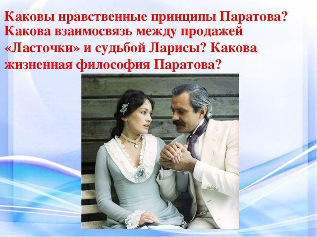 Каковы нравственные принципы Паратова? Какова взаимосвязь между продажей «Лас...