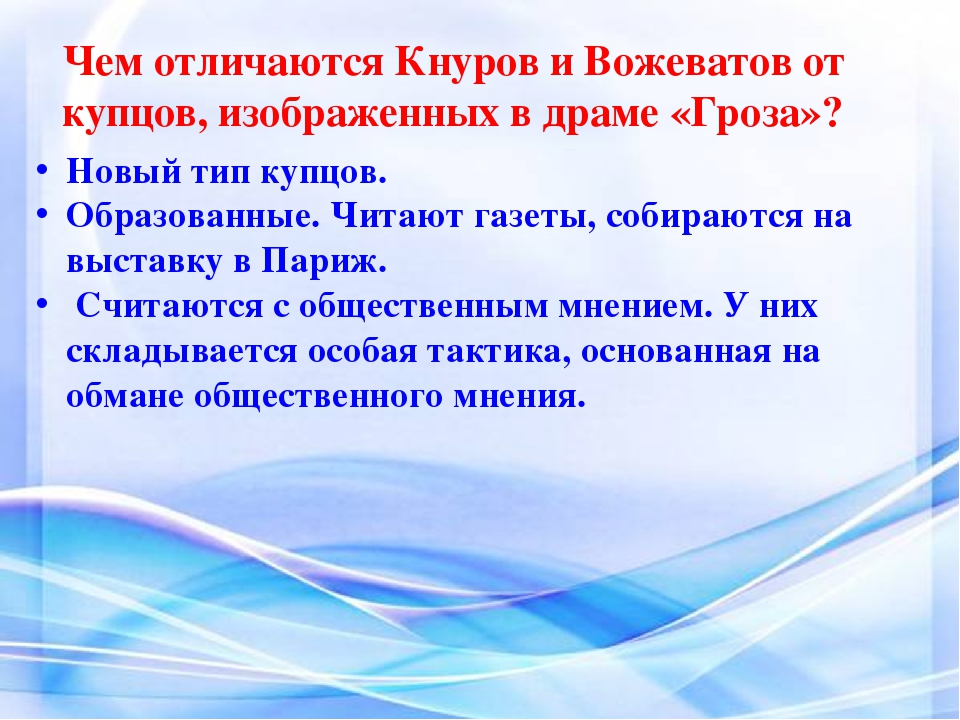 Чем отличаются Кнуров и Вожеватов от купцов, изображенных в драме «Гроза»? Но...