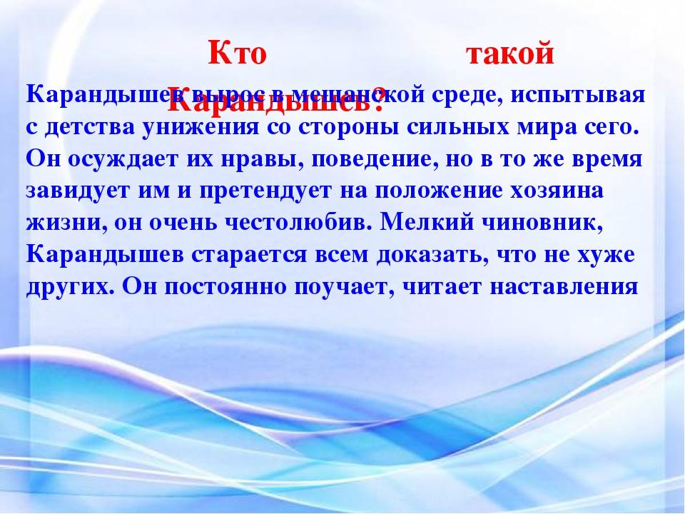 Кто такой Карандышев? Карандышев вырос в мещанской среде, испытывая с детства...