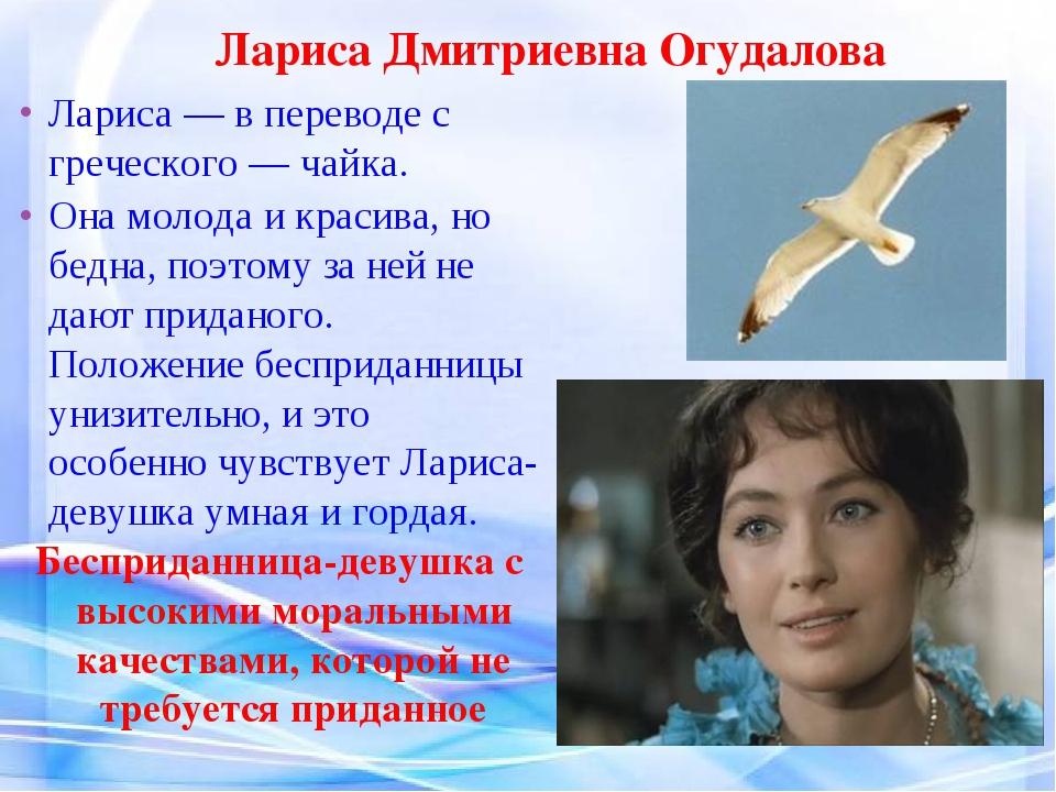 Лариса — в переводе с греческого — чайка. Она молода и красива, но бедна, поэ...