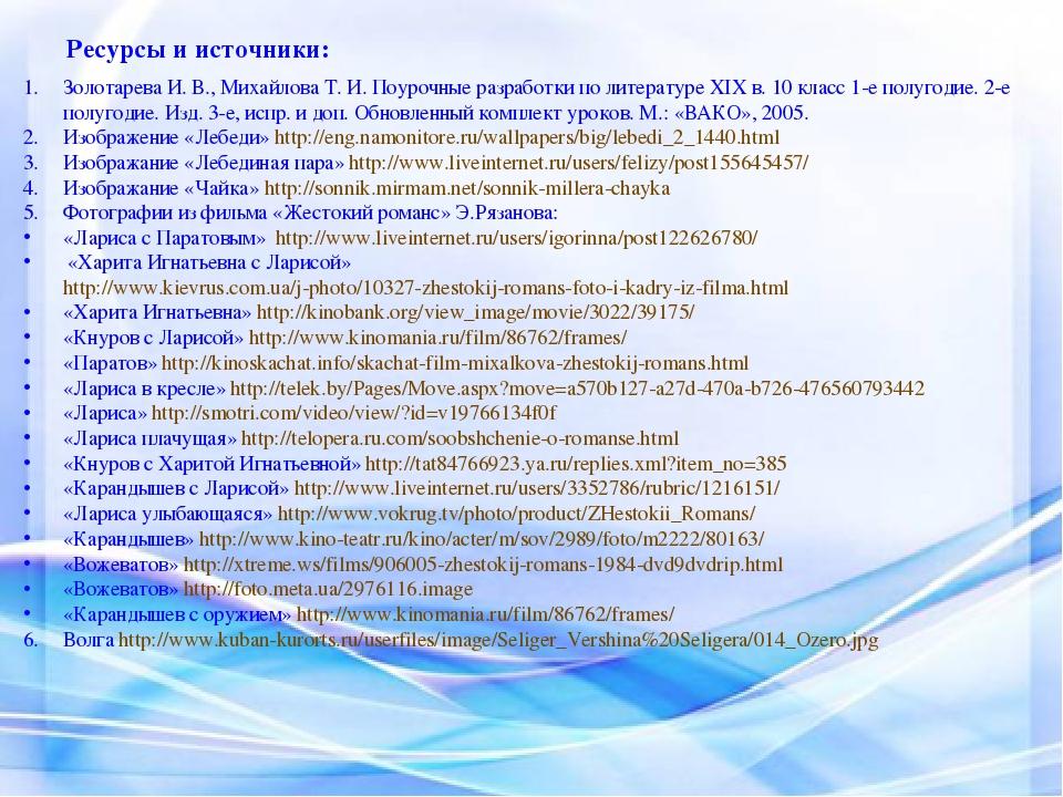 Золотарева И. В., Михайлова Т. И. Поурочные разработки по литературе XIX в. 1...