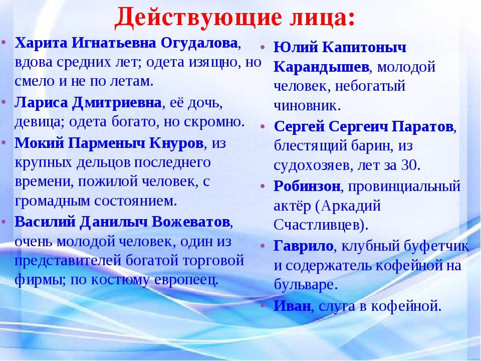 Харита Игнатьевна Огудалова, вдова средних лет; одета изящно, но смело и не п...