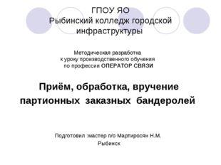 ГПОУ ЯО Рыбинский колледж городской инфраструктуры Приём, обработка, вручени