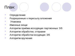 План: Определение Разрешенные к пересылу вложения Упаковка Именные вещи Алгор