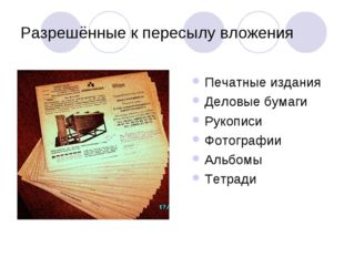 Разрешённые к пересылу вложения Печатные издания Деловые бумаги Рукописи Фото