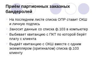 Приём партионных заказных бандеролей На последнем листе списка ОПР ставит ОКШ