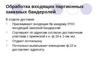 Обработка входящих партионных заказных бандеролей В отделе доставки: Присваив