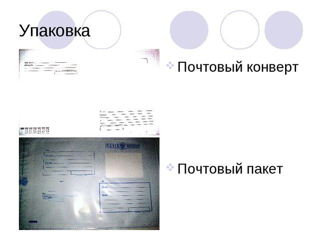 Упаковка Почтовый конверт Почтовый пакет