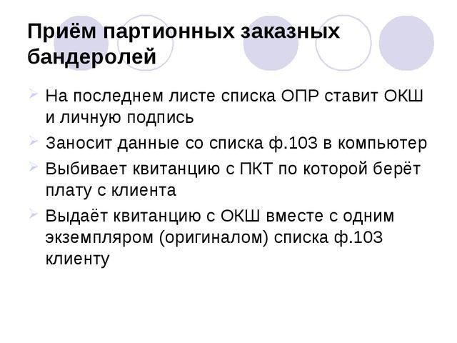 Приём партионных заказных бандеролей На последнем листе списка ОПР ставит ОКШ...