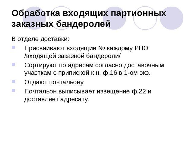 Обработка входящих партионных заказных бандеролей В отделе доставки: Присваив...